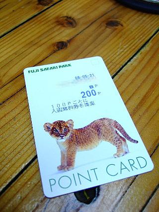 ポイントカード00