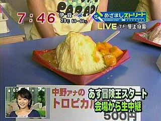 18めざまし「美奈ちゃんドラゴンアイス」01
