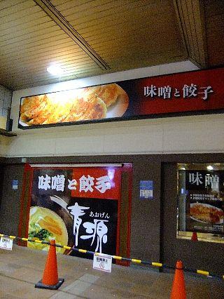 宇都宮餃子03a