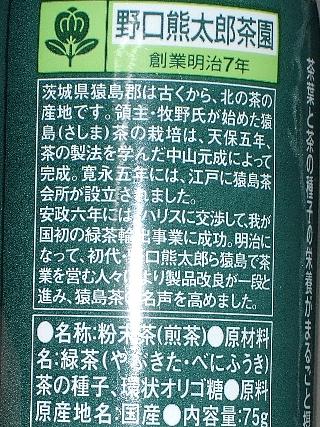 茶の種子緑茶02