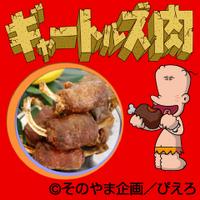 niku-and-gon