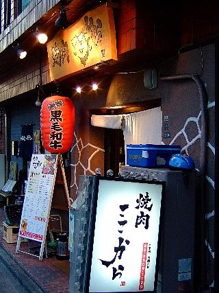 錦糸町焼肉ここから01