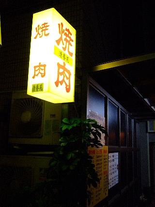 阿佐ヶ谷焼肉01