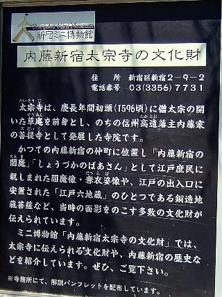内藤新宿02
