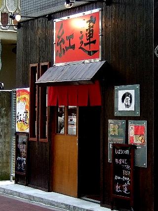 早稲田紅蓮つけ麺01