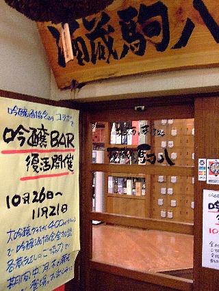 吟醸バー駒八02