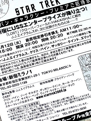 スタトレ2009試写会の朝02