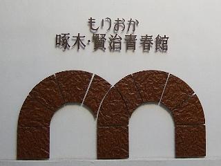 啄木賢治青春館01