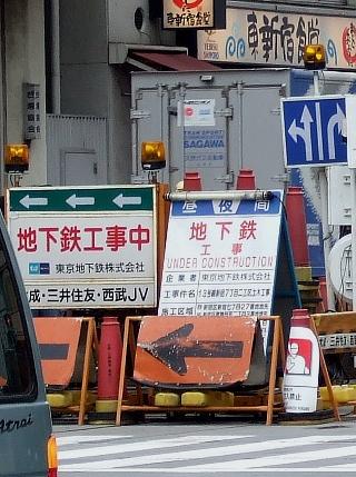 13号地下鉄工事現場見学02
