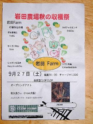 岩田牧場01