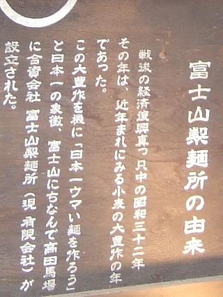 フジヤマ製麺03
