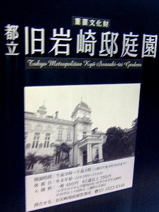 旧岩崎邸01
