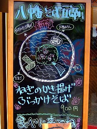 ぶっかけ蕎麦01