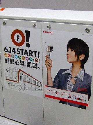 副都心線西早稲田08