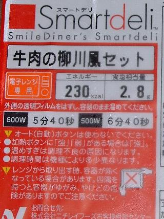 スマートデリ牛肉の柳川01