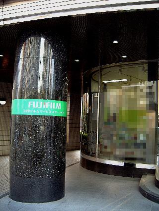 富士フイルム東京SS