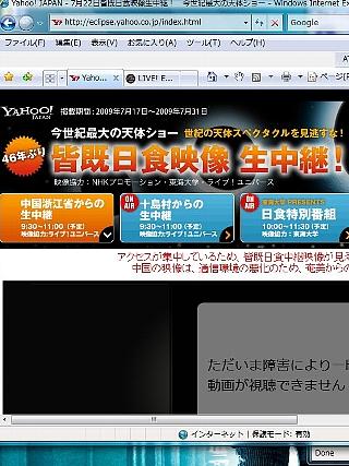 blog00Eclipse20090722_112114