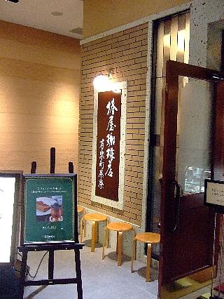 イトシア椿屋珈琲店01