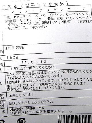 開晴亭オニオンスープ02