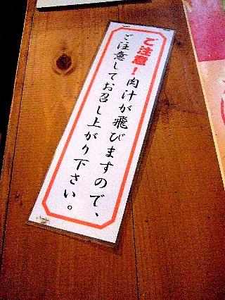 代々木でっかい餃子06