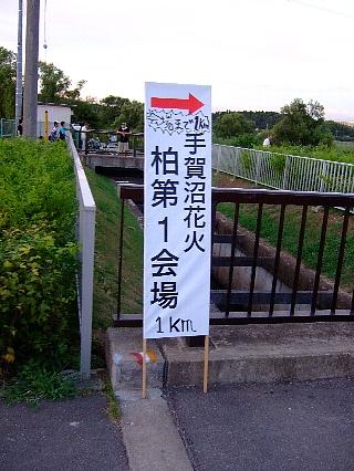 手賀沼花火01