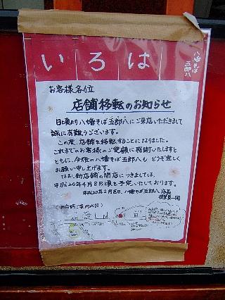 五郎八00(移転通知)