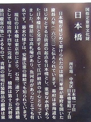 日本橋02