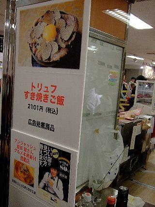 肉グルメ博風景04トリュフすき焼き