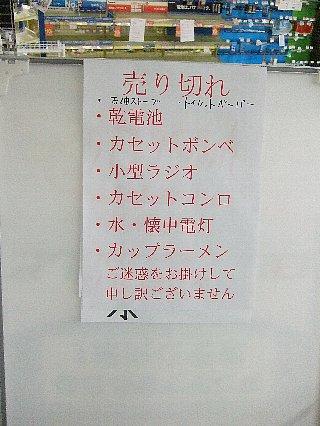 震災後日02