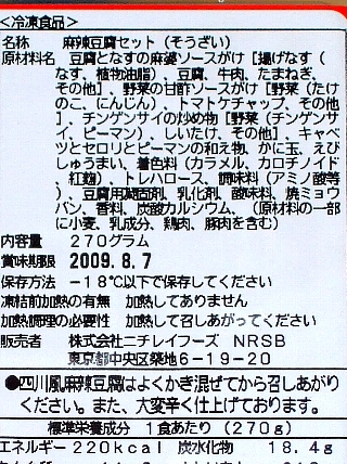 麻辣豆腐セット02