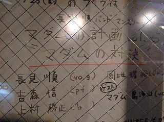 060825出演者