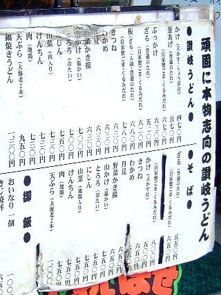 ちょっと亭03