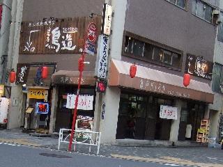 060830亀戸餃子01
