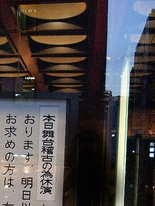 新橋演舞場看板02