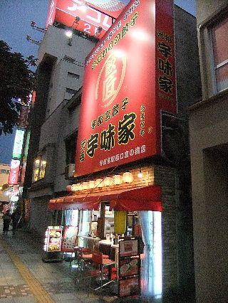 宇都宮餃子02a