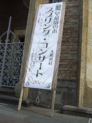 早稲田の街スプリングコンサート01