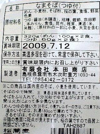 奥出雲桜そば02
