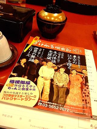 ポケカル幇間芸01
