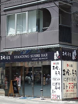 馬場に魚がし寿司
