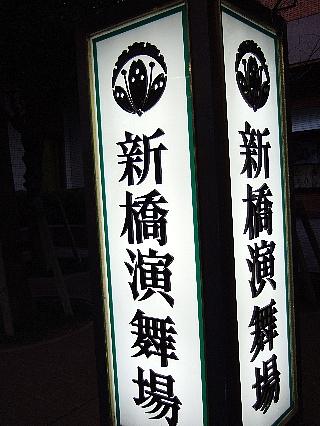 新橋演舞場看板01