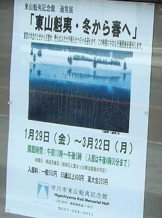 東山魁夷記念館03