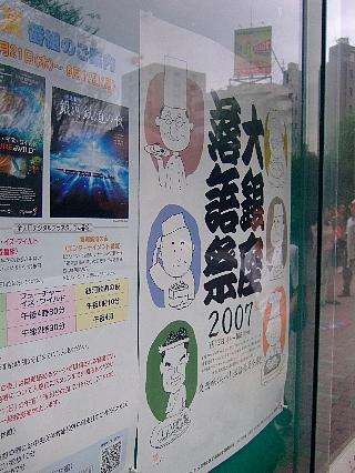 大銀座千秋楽02