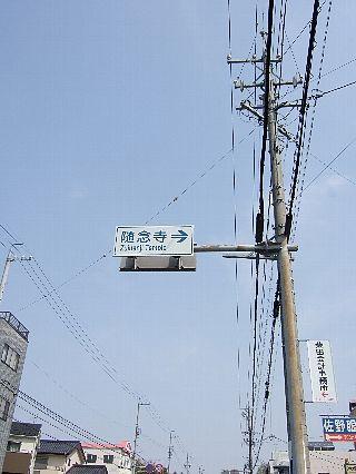 随念寺01