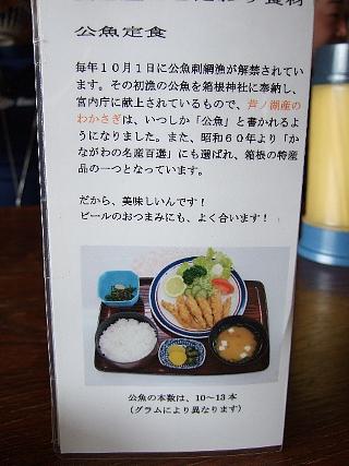 061029ワカサギ定食02