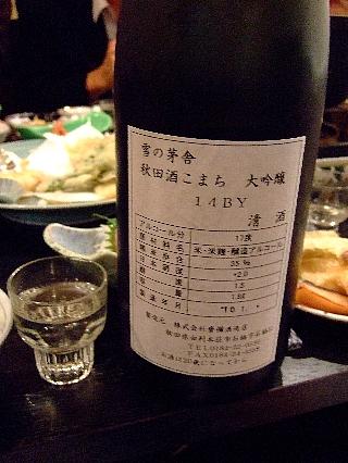 雪の茅舎sake06b