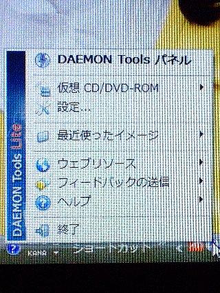 デーモンツール01