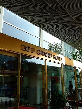 岐阜グランドホテル01