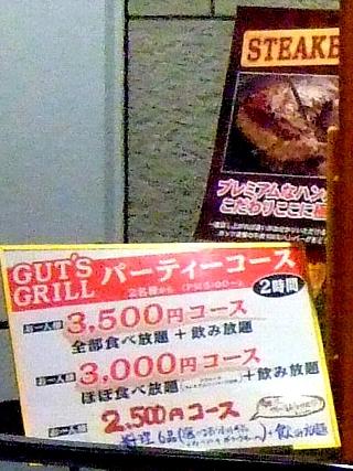 ガッツグリル02