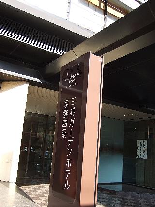 三井ガーデンホテル四条00