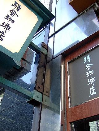 駅舎珈琲店00